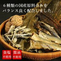 国産素材食塩不使用醤油不使用酵母エキス不使用