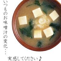 お味噌汁の変化