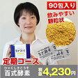【定期コース】酵素なら玄米酵素の【百式酵素】有機玄米、酵素、黒酢もろみでできた自然食品です。定期コースは4回以上継続が条件となります!