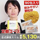 【定期コース】酵素ダイエットサプリメントなら【百式酵素スリム】サラシア、酵素入り有機の玄米酵素です!定期コースは4回以上継続が条件です