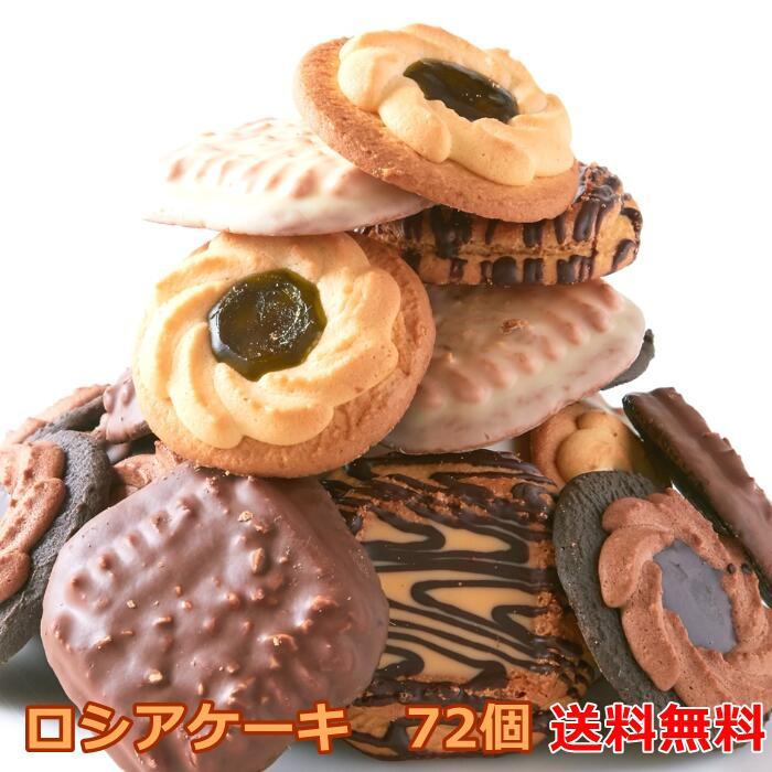 クッキー・焼き菓子, 各種クッキー・焼き菓子セット  5 72(362) (10302)