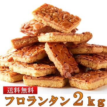 訳あり フロランタン2kg(1kg×2セット)(10001)/業務用 アーモンド 蜂蜜 わけあり スイーツ お菓子 手土産 贈答品 洋菓子 焼菓子 まとめ買い 送料無料