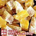 干し芋 ひとくち 880g(80g×10セット)/静岡遠州産 べにはるか 国産 干しいも 無添加 紅はるか 保存食 業務用 大量 砂糖不使用 小分け 無添加 無着色 その1