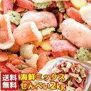 【訳あり】鯛祭り広場 海鮮ミックスせんべい 2kg 業務用 わけあり えびせん