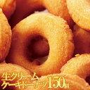 生クリームケーキドーナツ 150個(10個入り×15袋) お取り寄せ スイーツ 訳あり お菓子 業務用 文化祭の商品画像