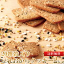 20雑穀入り豆乳おからクッキー 業務用 2kg/ 送料無料 常温商品 ダイエット ヘルシー ビスケット 日本製 間食 業務用 大容量 訳あり 簡易包装 きび 大豆 白麦 ひえ 大麦 玄米 玄麦 米粉 もち米 黒米 あわ 黒大豆 とうもろこし 白ごま アマランサス 高きび 発芽玄米 はと麦