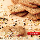 20雑穀入り豆乳おからクッキー 業務用 4kg/ダイエット ヘルシー ビスケット 送料無料 大容量 抵糖質 おやつ 焼菓子 お菓子 豆乳 おから 間食