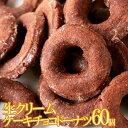 【訳あり】 生クリームケーキチョコドーナツ 国産 60個 常温商品 送料無料 文化祭 業務用の商品画像