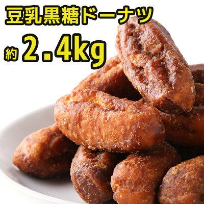 豆乳黒糖ドーナツ 2.4kg(1.2kg×2セット) / ミニ 国産 業務用 ホワイトデー スイーツ 手土産 お菓子[常温](10359)