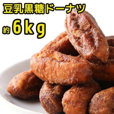 豆乳黒糖ドーナツ 6kg(1.2kg×5セット) / 国産 業務用 お菓子 ホワイトデー スイーツ 手土産 お菓子[常温](10359)