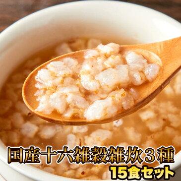 十六雑穀 雑炊 セット 詰め合わせ 3種30食セット 国産 もち麦 インスタント