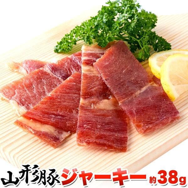 (2021/5/26賞味)山形豚ジャーキー(38g)/干し肉おつまみ豚肉ポークジャーキーワインビール国産賞味期限間近 常温 (1