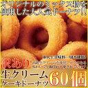 【送料無料】生クリームケーキドーナツ60個(常温商品) お取り寄せ スイーツ 訳あり パーティー ドーナッツ