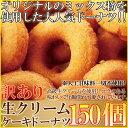 【送料無料】生クリームケーキドーナツ150個(10個入り×15袋)(常温商品) お取り寄せ スイーツ 訳あり 業務用