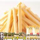 【訳あり】 お魚チーズサンド ハーイ チーズ 300g (150g×2袋) 日本製 おつまみ 賞味期限 間近