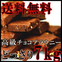 【訳あり】高級チョコブラウニー 業務用 7kg 常温商品 お菓子 個包装 スイーツ ケータリング