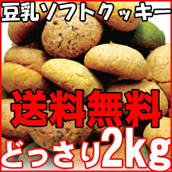 おから豆乳クッキー ソフト 国産 2kg 業務用 常温商品