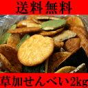 【送料無料】【訳あり】無選別草加せんべいどっさり5?6種類2kg!(常温商品) 割れ 煎餅 国産米 ゴマ 抹茶 のりせん