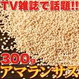 スーパーフード アマランサス 300g(常温商品) 鉄分 カルシウムが豊富!!栄養価抜群!! 美容 食品