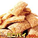 パイ職人が作る本格派 【訳あり】ミニパイ500g(常温商品) お取り寄せ わけあり 菓子パイ ケータリング