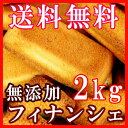 【送料無料】高級フィナンシェどっさり2kg!!(常温商品) お取り寄せ スイーツ 業務用 訳あり 焼き菓子 無添加