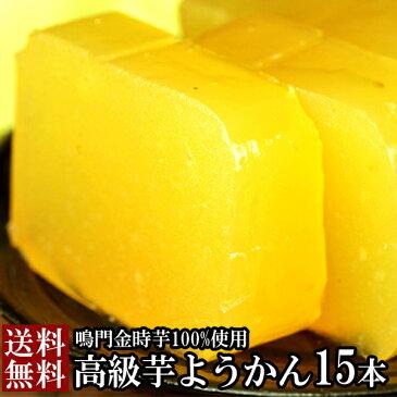芋ようかん 国産高級 鳴門金時 15本セット 業務用 常温商品