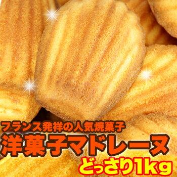 マドレーヌ 国産 高級 1kg 訳あり 業務用 洋菓子 常温商品 賞味期限 間近 特価