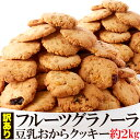 訳あり フルーツグラノーラ豆乳おからクッキー2kg/ 豆乳 おから クッキー おやつ お菓子 焼き菓子 大容量 送料無料 業務用 ダイエット お徳用 常温商品 日本製 洋菓子 おやつ 間食 大人気 デザート お取り寄せ グラノーラ