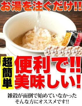 十六雑穀 雑炊 セット 詰め合わせ 3種75食セット 国産 もち麦 レトルト 業務用