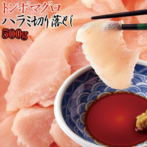【訳あり】トンボマグロ ビンチョウマグロ ハラミ 切り落とし 500g 冷凍商品
