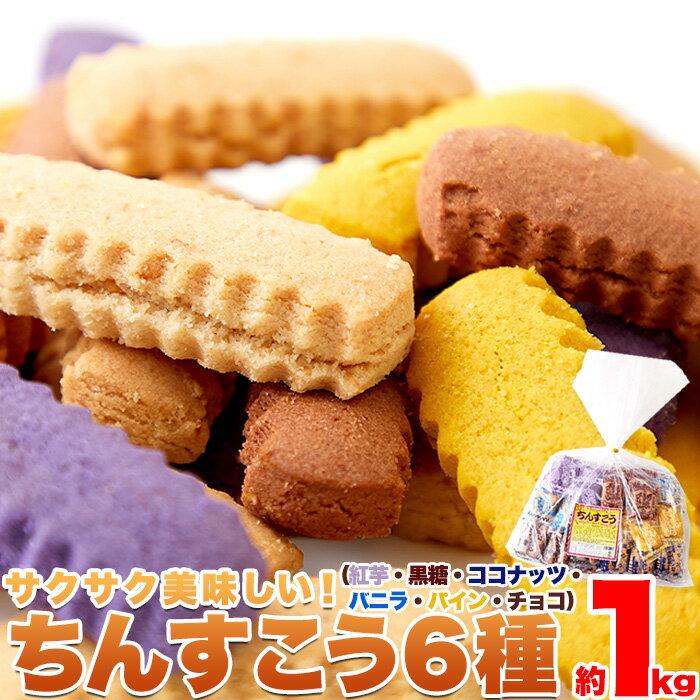 ちんすこう 紅芋 チョコ ココナッツ パイン 黒糖 バニラ 沖縄 6種1kg ホワイトデー スイーツ お菓子 詰め合わせ