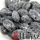 甘納豆 高級丹波黒豆しぼり 1200g 業務用 常温商品
