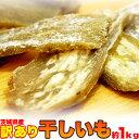 【訳あり】干し芋どっさり5kg(1kg×5セット)茨城県産 (常温商品)/ 国産 業務用 大容量 さつまいも こども おやつ 無添加 自然食品 送料無料