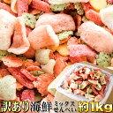 鯛祭り広場 海鮮ミックスせんべい 詰め合わせ 1kg 業務用 お菓子 訳あり 常温商品