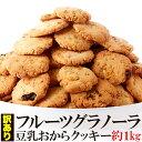 【訳あり】フルーツグラノーラ豆乳おからクッキー1kg/ 豆乳 おから クッキー おやつ お菓子 焼き菓子 大容量 業務用 ダイエット デザート 洋菓子 間食 大人気 日本製 お徳用 大容量 美容 健康 グラノーラ