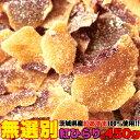 紅ひらり さつまいも 甘納豆 450g (150g×3) 国産 無選別 茨城県産紅あずま100%使用 芋 常温商品