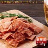 国産鶏むね肉のジュワ旨 チキンジャーキー 業務用 115g 鶏肉 ジャーキー