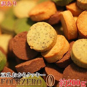 【送料無料(ネコポス)】豆乳おからクッキー FourZero 4種 (200g)紅茶 抹茶 プレーン ココア/お菓子 お試し 焼菓子 ダイエット おから ビスケット おやつ 豆乳 洋菓子 クッキー ポイント消化 送料無料 アソート セット 詰め合わせ[常温](10488)