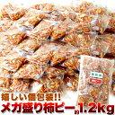 メガ盛り 柿ピー 2.4kg(1.2kg×2セット)/ 送料無料 個包装 業務用 大容量 おやつ おつ