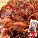 【送料無料】こんがり焼あじ(180g)/鯵 魚 カルシウム タンパク質 焼きあじ お...