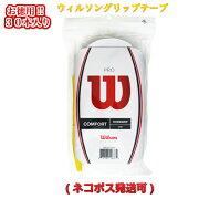ウィルソン(WILSON)プロオーバーグリップ30本【テニスグリップテープ】