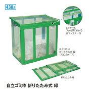 ゴミ収集庫自立ゴミ枠折りたたみ式緑430L(テラモトDS-261-001-1)[ごみゴミ箱店舗集積保管容器商業施設病院食堂ゴミ回収]激安!【送料無料】P16Sep15