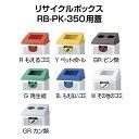 【屑入れ】リサイクルボックス RB-PK-350用 蓋(山崎産業 YW-154L-OP)[分別 くず入れ 商業施設 ダストボックス ゴミ箱] 激安!【代引き決済不可】