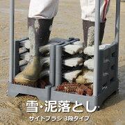 【送料無料】【雪・泥落としマット】ユキドロオトシ(サイドブラシ3段タイプ)1台(テラモトMR-178-030-0)