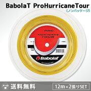 バボラ(BABOLAT)プロハリケーンツアー(ProHurricaneTour)2張り【ノンパッケージ・ロールカット】