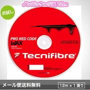 テクニファイバー(TECNIFIBRE)ブラックコード(BlackCode)2張り【ノンパッケージ・ロールカット】