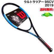 テニスラケットウィルソンウルトラ100CVWILSONULTRA100CV2017年硬式カウンターベイルジュニアレディースおすすめ部活初心者売れ筋ラケット