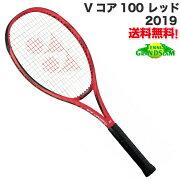 YONEXVCORE1002018硬式テニスラケットヨネックス【新入荷】