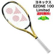 ヨネックスYONEXEZONEDR98(Eゾーンディーアール98)2015年モデル【テニスラケット】【ガット張り同時注文で送料無料】激安!【グランドスラム】