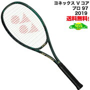 YONEXVCOREPRO97硬式テニスラケットヨネックス2018(18VCP97)